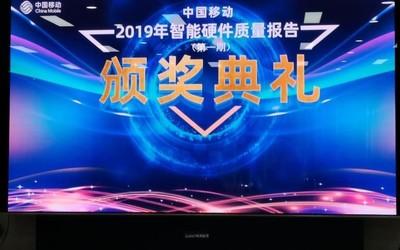中国移动2019年智能硬件质量报告深度解读:各有千秋