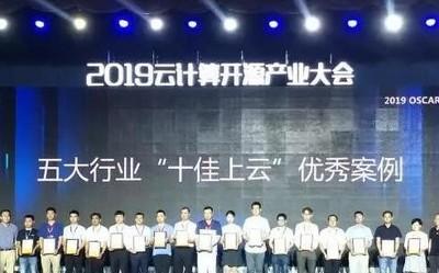 ZStack祝贺南京地铁获评可信云大会优秀案例