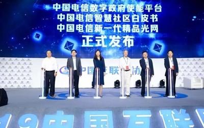 中国电信再度展示5G+新发展 聚焦政府数字化转型