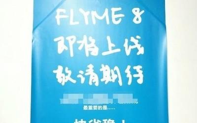 魅族Flyme 8更新计划曝光 或将于今年第四季度上线