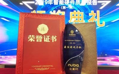最强王者 红魔3力压群雄获中国移动最佳游戏手机大奖