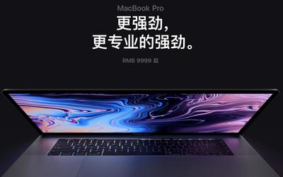 19款13英寸MacBook Pro跑分出炉 价格降低性能大提升