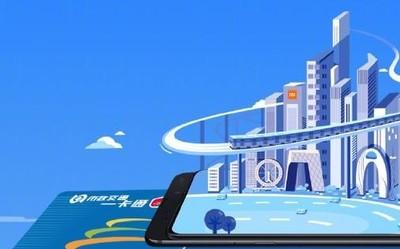 小米公交京津冀互联互通卡永久免费开卡 已支持245城