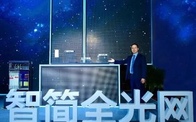 華為發布智簡全光網戰略 打造智能的下一代全光網絡