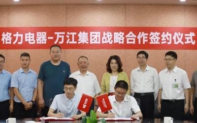 格力电器与万江集团达成战略合作 加强新能源领域合作