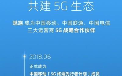 三大运营商强力加持 魅族首款5G产品将在2020年上市