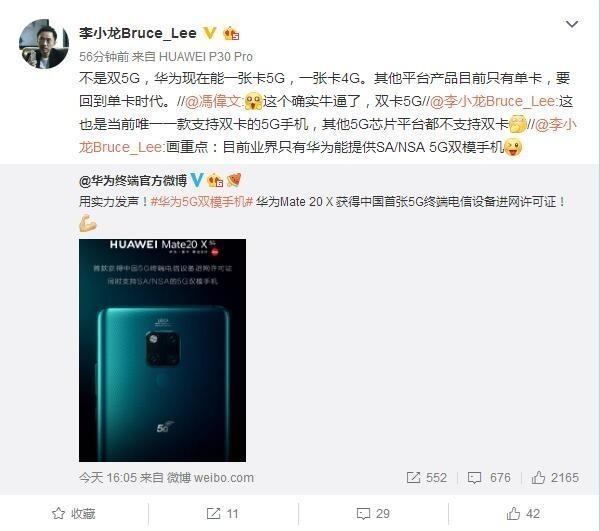 華為Mate 20 X5G是唯一一款支持雙卡的5G手機