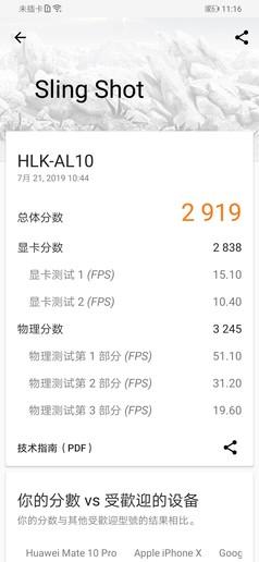 荣耀9X PRO 3DMark测试