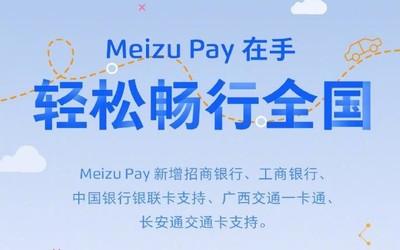 Meizu Pay新增多个银行/公交卡支持 看看有没有你用的