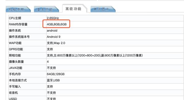 iQOO Neo鏂板4GB鐗堟湰