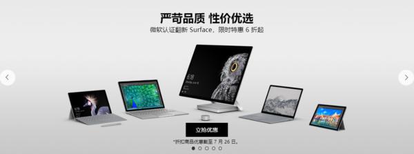 特惠6折买Surface 微软上架Surface系列产品官翻机