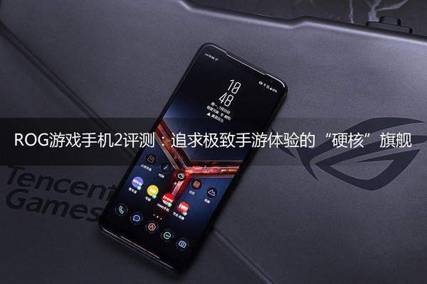 【千亿国际手机网】-ROG游戏手机2评测:120Hz刷新率屏幕加持的硬核旗舰