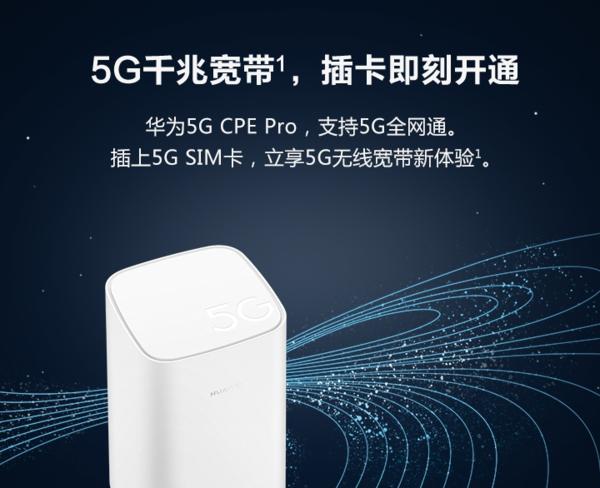 华为移动路由5G CPE Pro开启预约 首款5G路由将上市