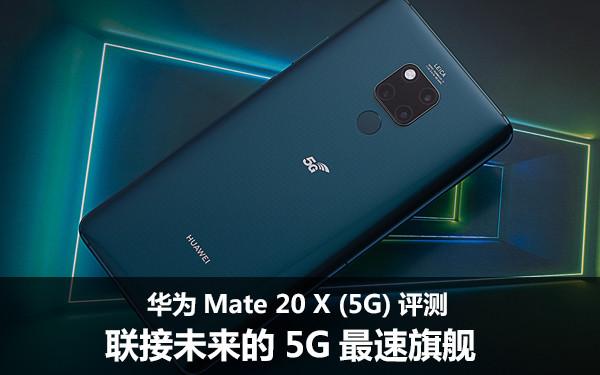 【千亿国际手机网】-华为Mate 20 X (5G)评测:联接未来的5G最速旗舰