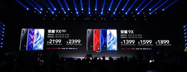 荣耀9X系列价格