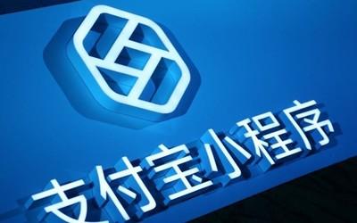 """井贤栋再谈支付宝小程序:已实现""""技术+产品+场景""""全方位开放"""