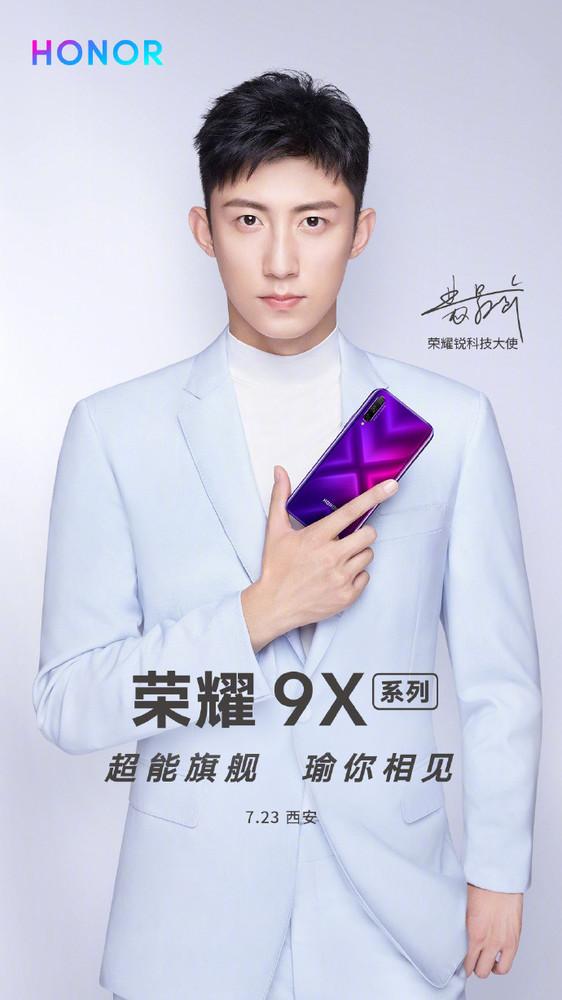 荣耀9X系列发布