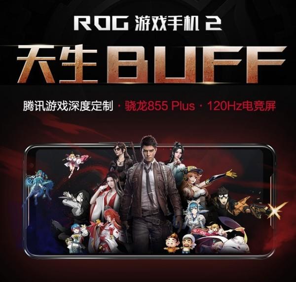 ROG游戏手机2