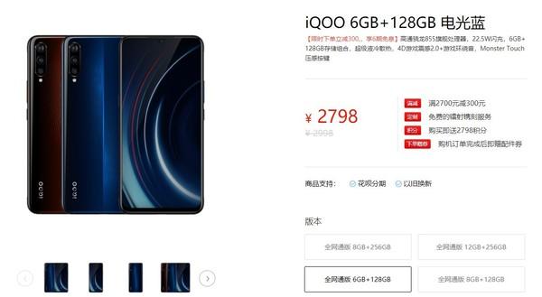 iQOO手机价格