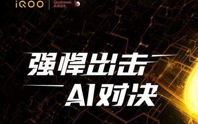 iQOO Pro 5G版將現身ChinaJoy 2019!王者出擊速來