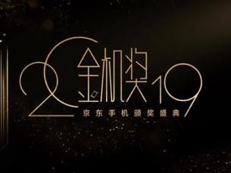 5G时代即将来临 20大手机品牌谁将荣获京东金机奖?