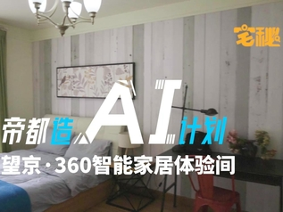 """帝都造""""AI""""计划 望京・360智能体验间"""