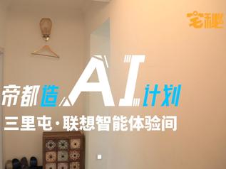 """帝都造""""AI""""计划 三里屯・联想智能体验间"""