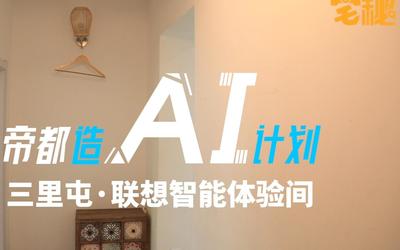 """帝都造""""AI""""计划 三里屯·联想智能体验间"""