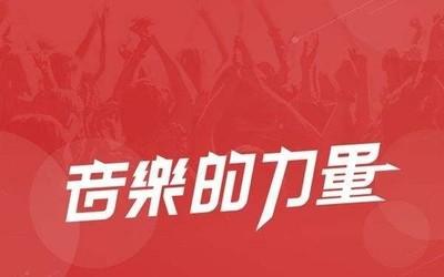 丁磊明确网易云音乐盈利途径:会员/广告/直播/社交
