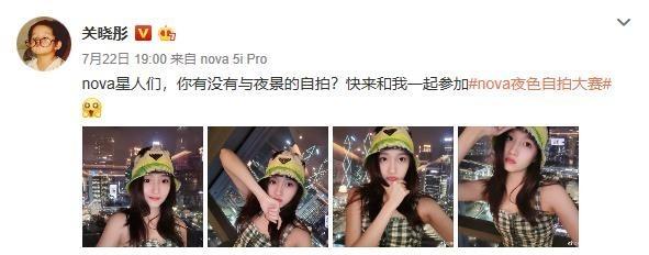 关晓彤用华为nova 5i Pro自拍