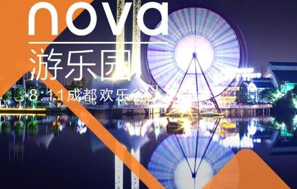 nova游乐园活动