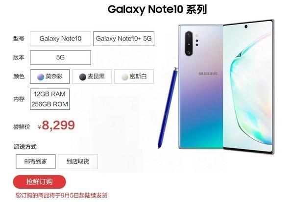 三星Note10+ 5G版国行尝鲜价8299元