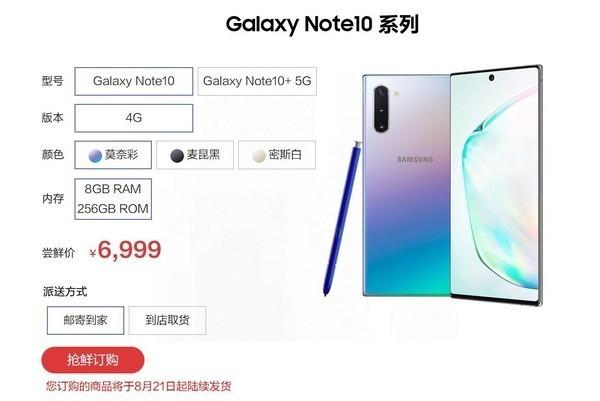 三星Note10国行尝鲜价6999元