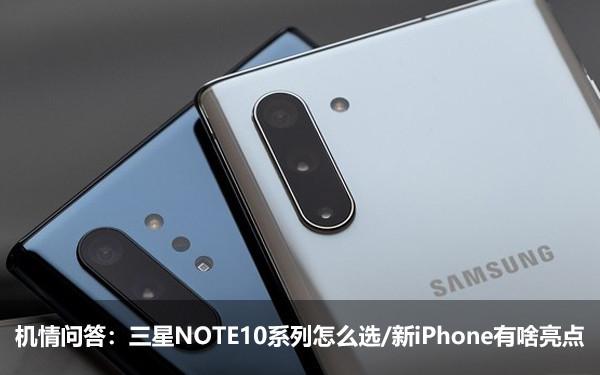 机情问答:三星Note10系列怎么选/新iPhone有啥亮点