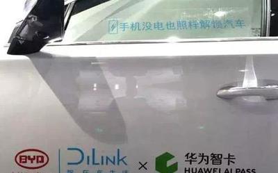 比亚迪与华为联手打造智驾新体验 手机NFC车钥匙来了