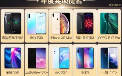 2019京东金机奖提名结果出炉 国产品牌上榜率超80%