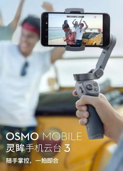 Osmo Mobile灵眸手机云台3