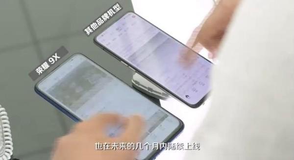 荣耀9X微博极速版体验