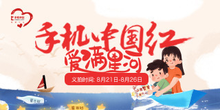 88必发官网中国红·爱满星河-CNMO