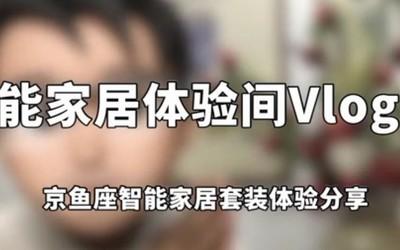 京鱼座智能家居体验间体验分享Vlog 智能家居套装分享