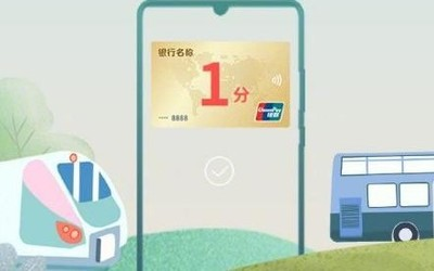 华为Pay三周年庆 这些城市坐地铁/公交最低只要1分钱!
