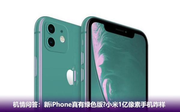 机情问答:新iPhone真有绿色版?小米1亿像素手机咋样