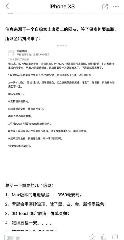2019新iPhone大爆料(�D源微博)