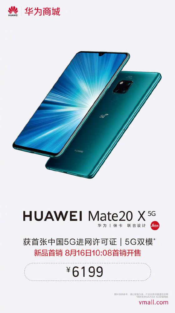 早报:华为5G新品今日开售/红米6400万新机图片曝光