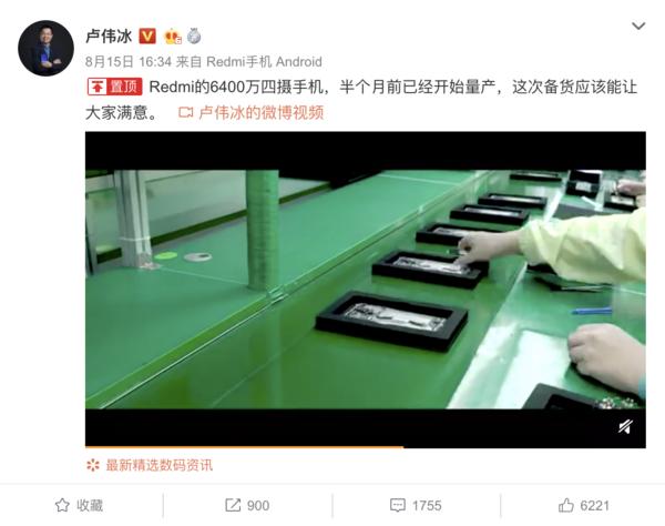 红米6400万像素四摄手机已经开始量产