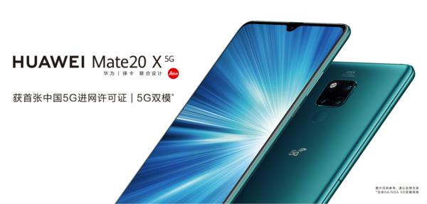 华为Mate 20 X 5G今日开售!5G双模全网通 性能炸裂