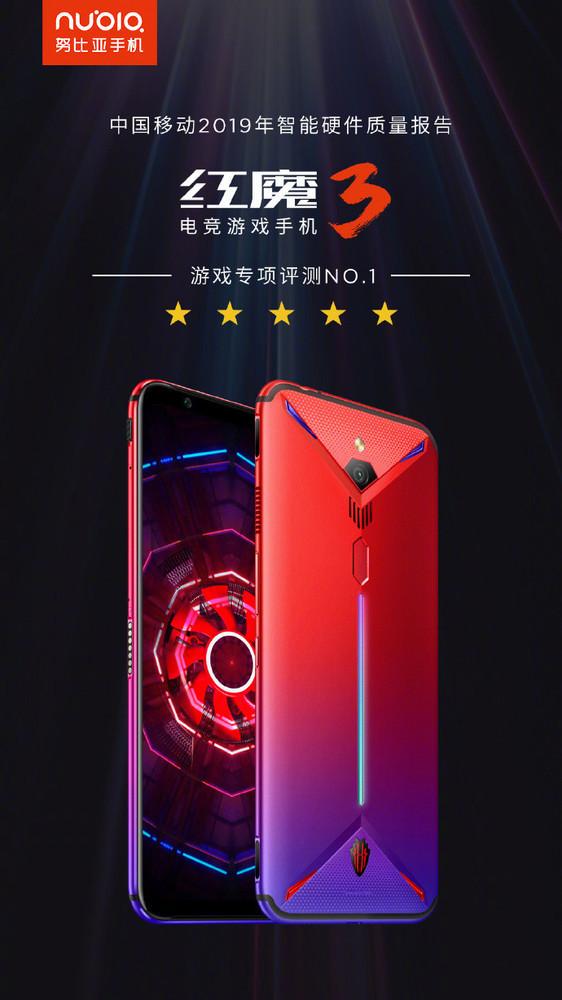 红魔3勇夺中国移动游戏专项能力评测五星