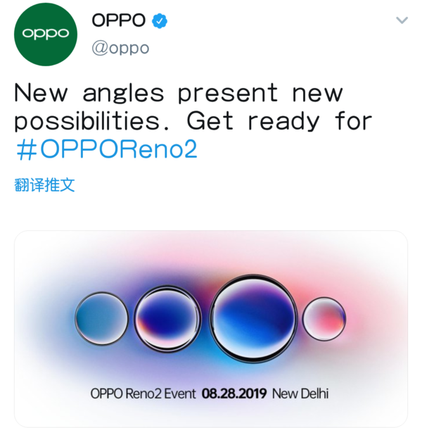 OPPO Reno 2定档8月28日