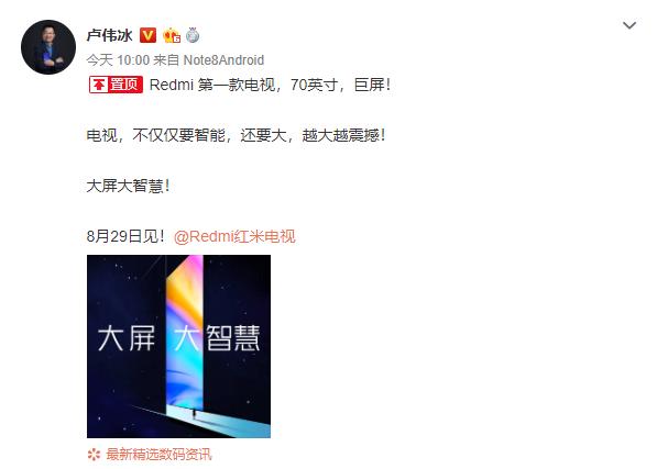 卢伟冰:redmi红米电视将于8月29日发布 70英寸巨屏