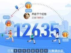 """支付宝官方宣布正式开放""""运动步数""""能力接口"""